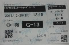 ticket_sw6.jpg