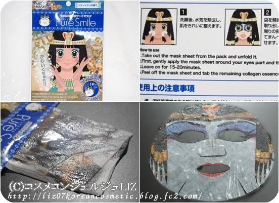 【ピュアスマイル】世界三大美女アートマスク クレオパトラ
