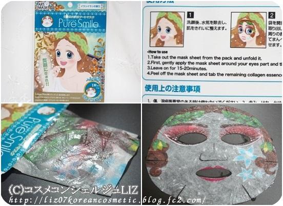 【ピュアスマイル】世界三大美女アートマスク ヘレネ
