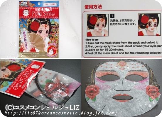 【ピュアスマイル】世界三大美女アートマスク 楊貴妃