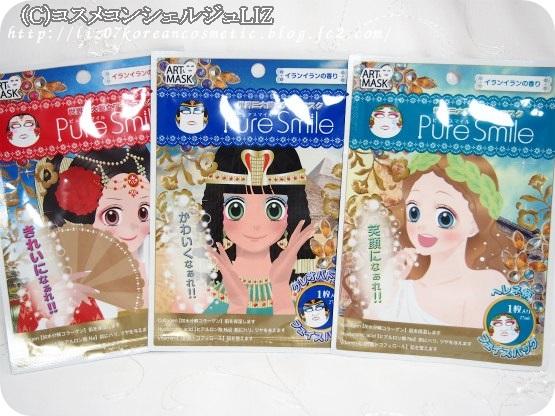 【ピュアスマイル】世界三大美女アートマスク