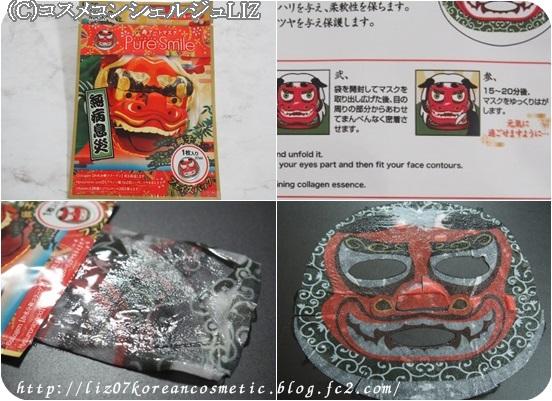 【ピュアスマイル】寿アートマスク獅子舞