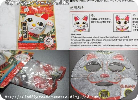 【ピュアスマイル】寿アートマスク招き猫