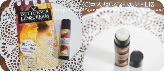【ピュアスマイル】デリシャスリップクリーム