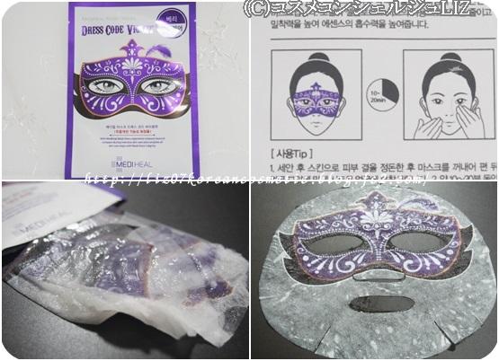 ドレスコードマスク Code Violet(ベリー トーンアップケア)