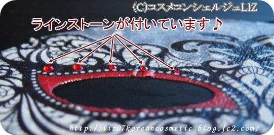 ドレスコードマスクCodeBLACK(ホワイトニング ジュエルストーンタイプ