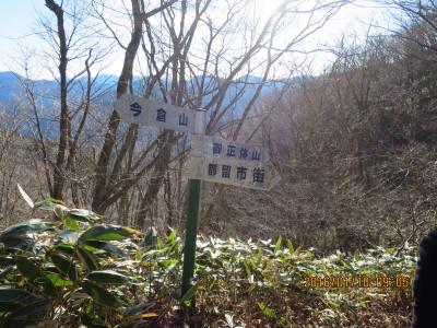 道坂峠(御正体山・今倉山方面分岐)