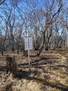 御正体山山頂(皇太子登山記念板)