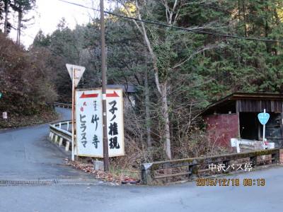 中沢バス停