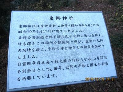 東郷神社の沿革