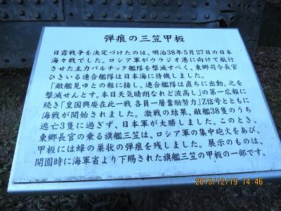 弾痕の三笠の甲板と海戦の説明