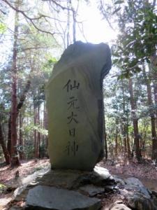 仙元山 仙元大日神碑