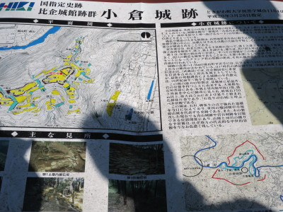 小倉城址説明図