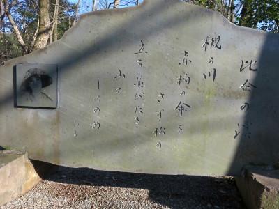 与謝野晶子の歌碑「槻の川赤柄の傘をさす松の立ち並びたる山のしののめ」