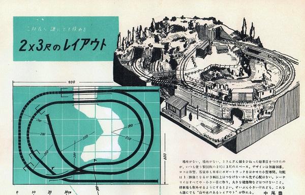 中尾豊デザインレイアウトプラン600×900