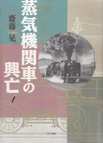 鉄道本01