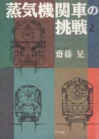 鉄道本02
