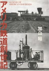 鉄道本04