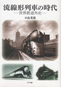 鉄道本05