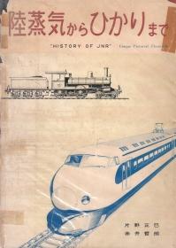 鉄道本09