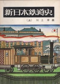 鉄道本08