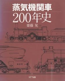 鉄道本03