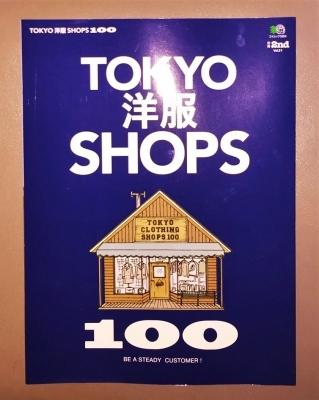 Tokyo Shops1