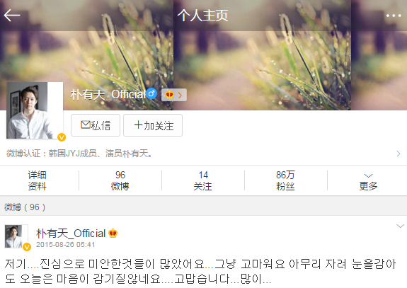 weibo0826.png