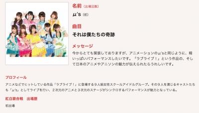 μ s|紅組|第66回NHK紅白歌合戦