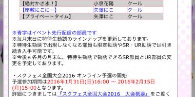 写真 2016-01-31 16 27 33