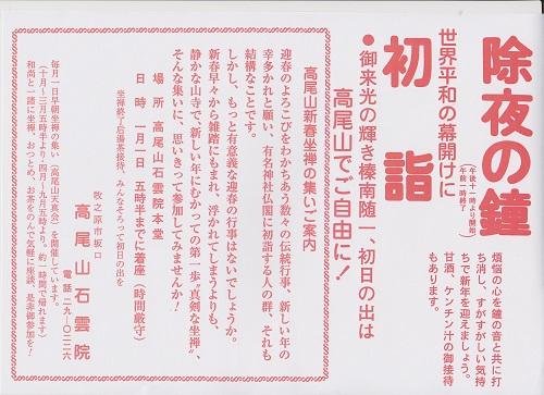 takao-oomisoka-2015-500.jpg