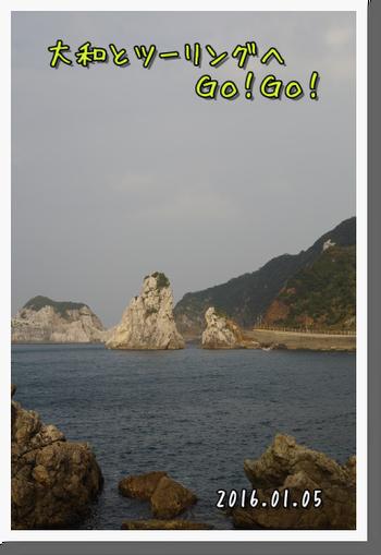 2016年1月5日 白崎海岸 (14)