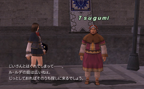 Tsugumiさん 早くおじいさんと合流させてあげたいです
