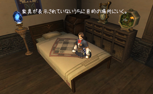 家具が表示される前に目的の場所に移動