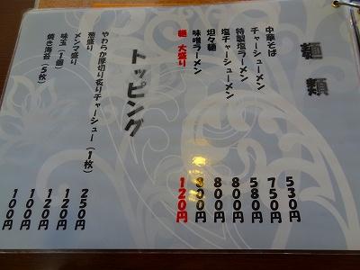 嵐丸 メニュー表