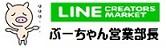 LINEスタンプ販売マニュアル
