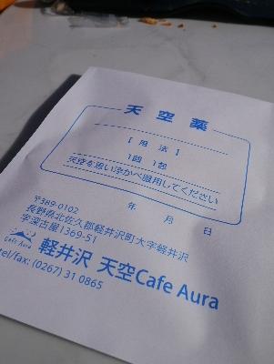 2015軽井沢4−17