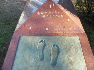 有森裕子記念碑