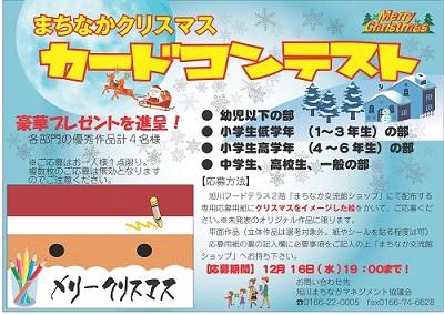 151214_クリスマスカードチラシ(月)_01