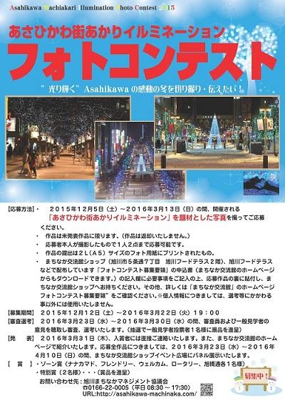151214_街あかりフォトコンテスト(UL)データ大_01