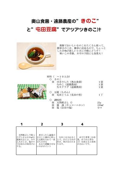 きのこ汁レシピ_01