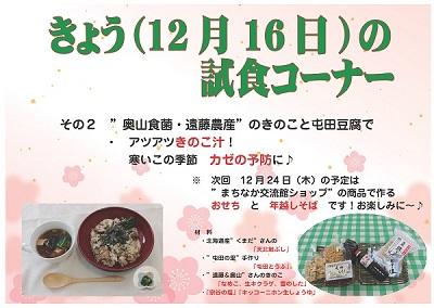 試食(お味噌汁)UL_01
