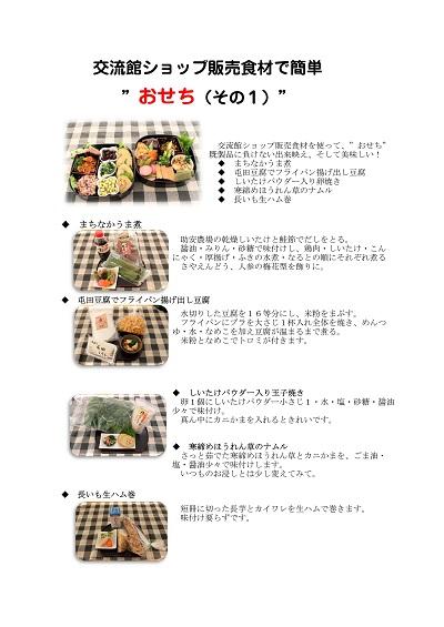 おせちレシピ(その1)