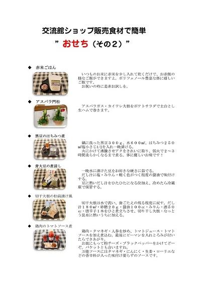 おせちレシピ(その2)