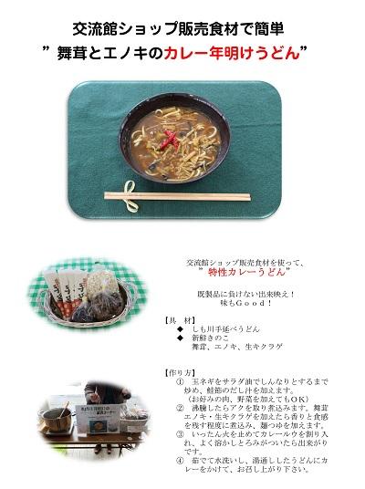 試食レシピ