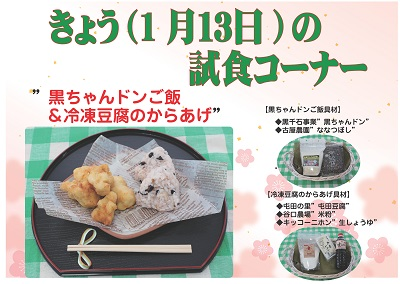 黒ちゃんドンご飯&冷凍豆腐のからあげBlog