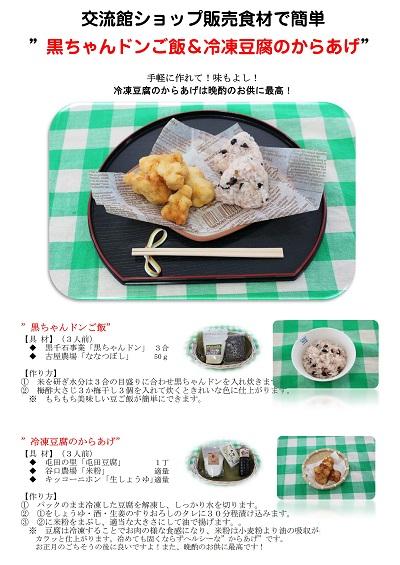 試食レシピBlog