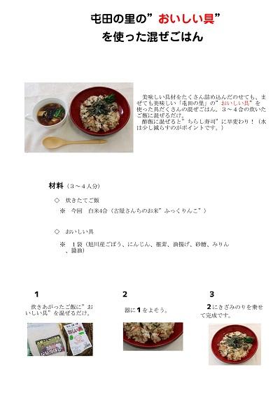 混ぜご飯レシピ