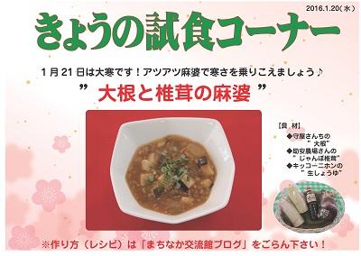 大根麻婆(トレー無)Blog