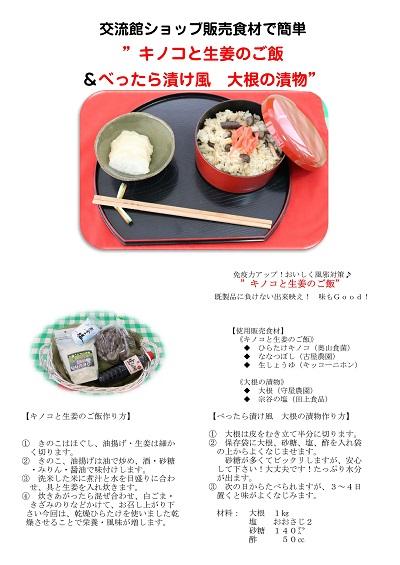 キノコと生姜のご飯&大根漬レシピ